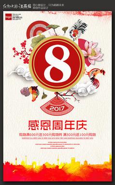 簡約水彩8周年店慶海報設計