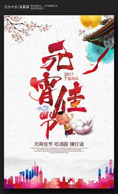大气元宵佳节宣传海报设计