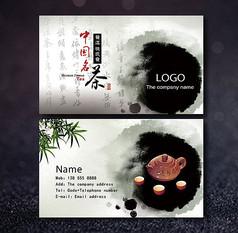 水墨茶道名片