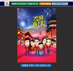 喜庆欢度春节海报素材