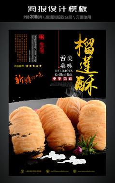 榴莲酥中国风美食海报