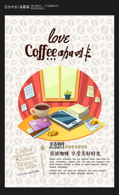 香浓咖啡享受美好时光创意海报