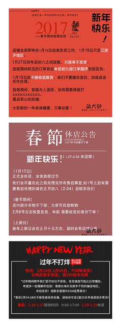 淘宝无线手机端春节放假通知海报模板psd