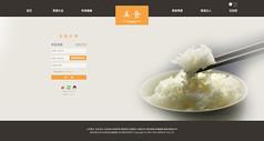 美食注册页面