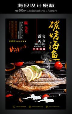 碳烤海鱼中国风美食海报