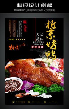 北京烤鸭中国风美食海报