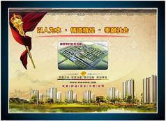 房地产中国风海报设计
