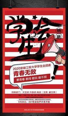 大学社团纳新海报设计