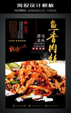 鱼香肉丝中国风饮食海报