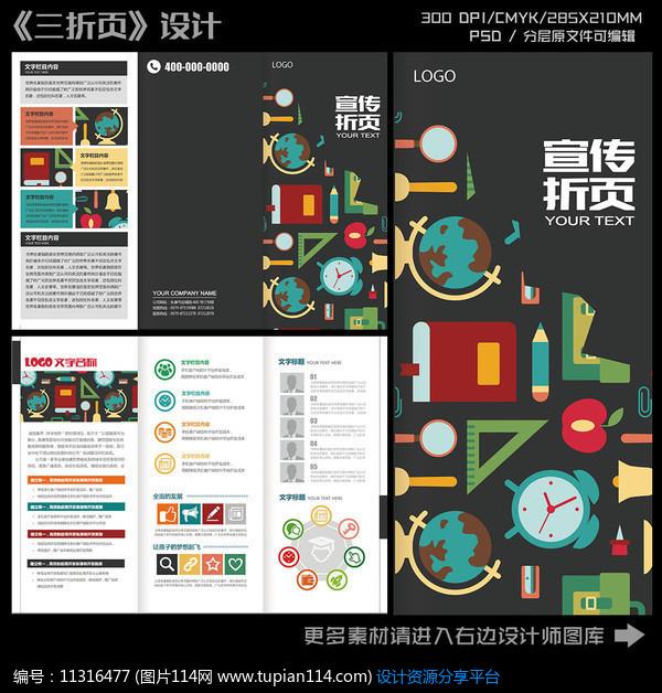 学校教学宣传单三折页设计素材免费下载_宣传单|折页图片