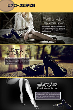 蓝色高跟鞋横幅广告设计