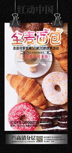 法式面包甜甜圈海报促销