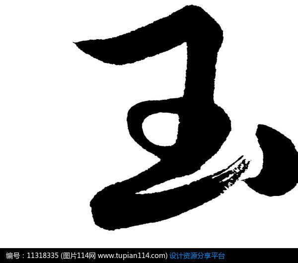 玉字行书书法字体,其他矢量字体免费下载,矢量字体库图片