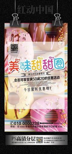甜甜圈甜点店促销海报