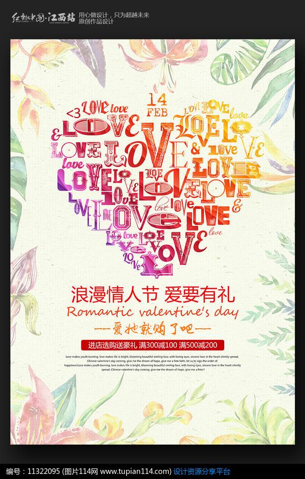 [原创] 手绘情人节促销海报设计
