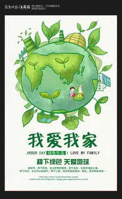 我爱我家绿色生活卡通背景海报设计