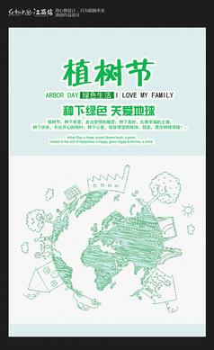 种下绿色关爱地球植树节清新海报设计