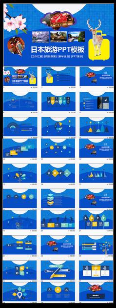 日本旅游旅行社宣传策划PPT模板