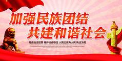 加强民族团结共建和谐社会海报