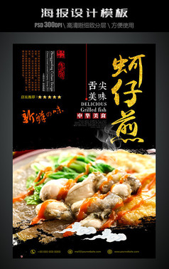 蚵仔煎中国风美食海报