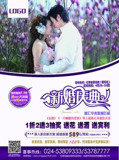 婚慶宣傳單設計