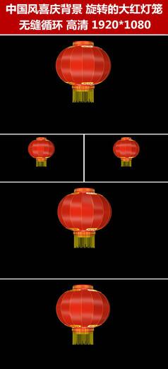 旋转的大红灯笼中国风喜庆背景春节
