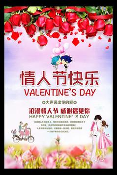 浪漫唯美情人节海报