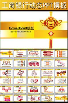 中国工商银行工行理财金融PPT
