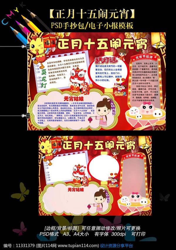 [原创] 元宵节快乐习俗手抄报小报图片