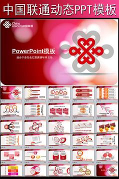 精美微立体中国联通商务互联网电子ITPPT模板