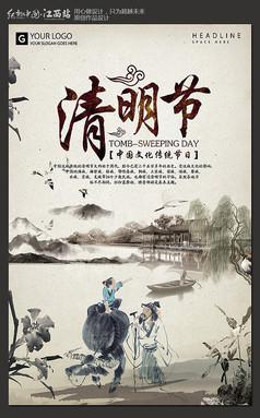 创意中国风清明节海报