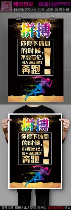 奔跑拼搏企业学校励志海报广告设计