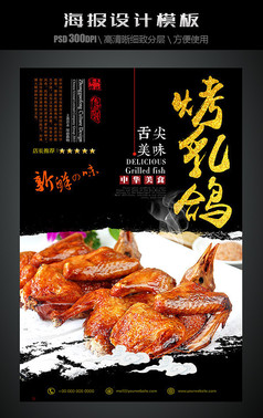 烤乳鸽中国风美食海报