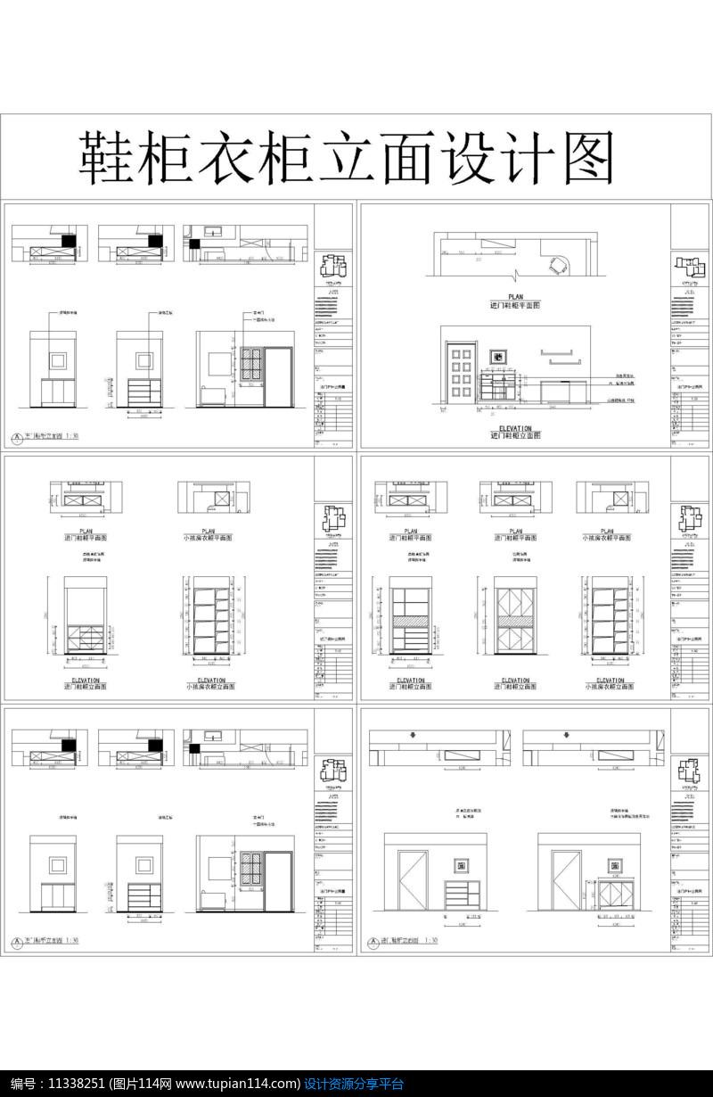 [原创] 鞋柜衣柜立面cad设计图