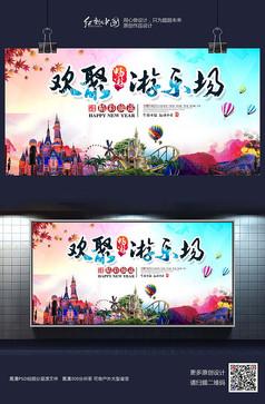 欢聚游乐场炫彩时尚宣传海报PSD素材