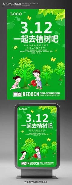 绿色卡通植树节海报设计