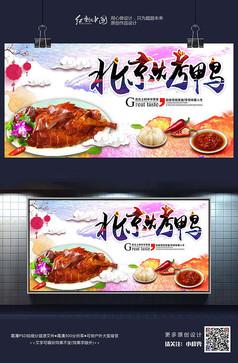 北京烤鸭时尚美食餐饮炫彩海报
