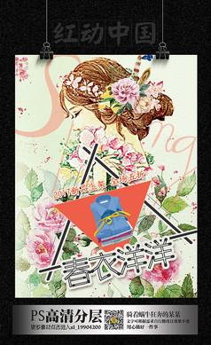 春季服装上新促销海报