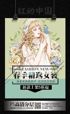 小清新春季上新海报