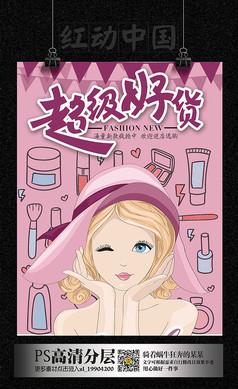 卡通春季化妆品上新海报