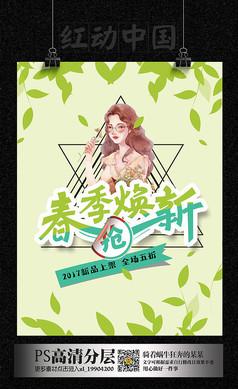 清新春季上新创意海报