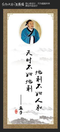 中国风学校名人名言之孟子展板