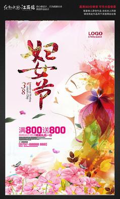 2017水彩妇女节海报模板