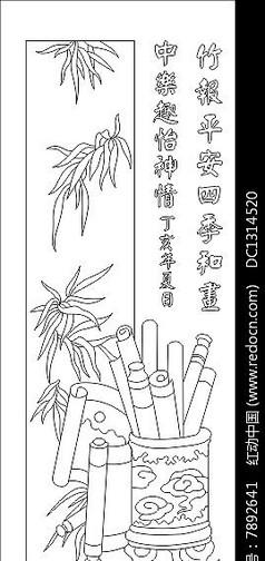 竹报平安四季和书雕刻图案