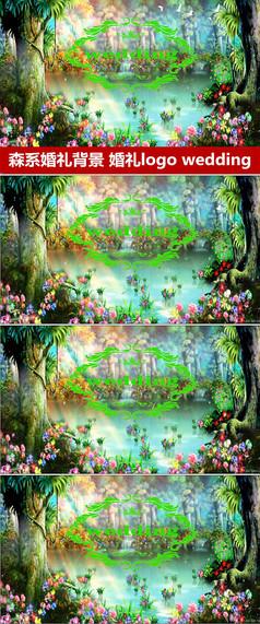 森林精灵森系婚礼主题背景婚礼logo