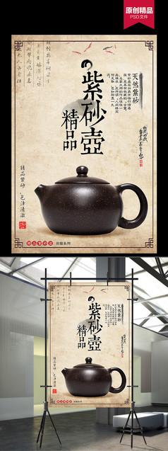 复古中国风紫砂壶海报