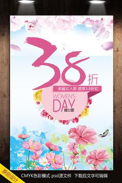 38妇女节创意海报