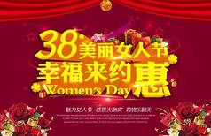 38女人節海報設計