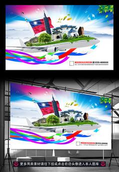 台湾旅游广告活动宣传背景模板