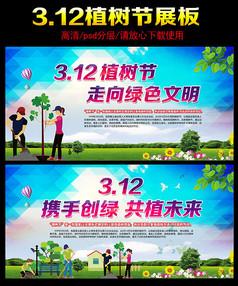 植树节活动宣传专栏